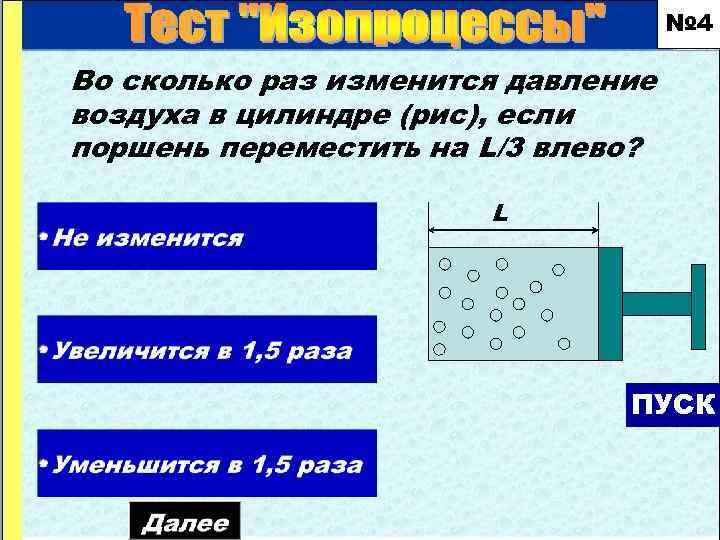 № 4 Во сколько раз изменится давление воздуха в цилиндре (рис), если поршень переместить