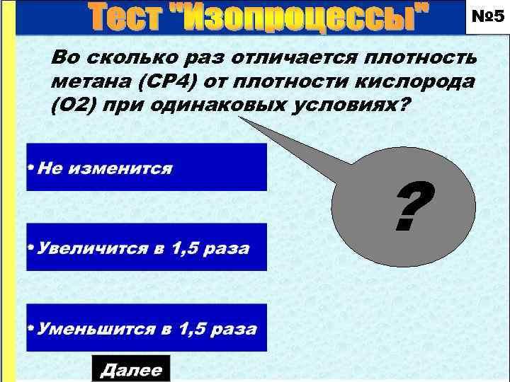 № 5 Во сколько раз отличается плотность метана (СР 4) от плотности кислорода (О