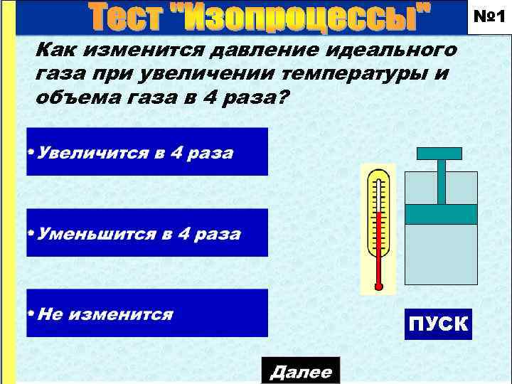№ 1 Как изменится давление идеального газа при увеличении температуры и объема газа в
