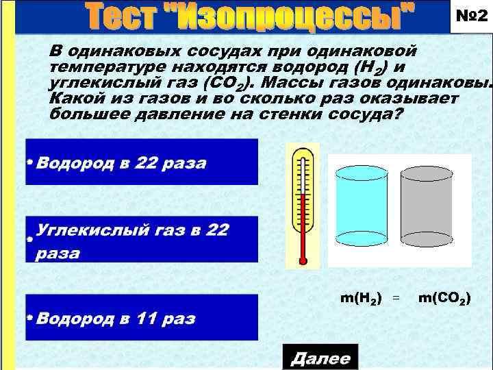 № 2 В одинаковых сосудах при одинаковой температуре находятся водород (Н 2) и углекислый