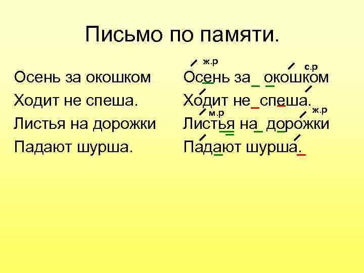 Письмо по памяти. ж. р Осень за окошком Ходит не спеша. Листья на дорожки