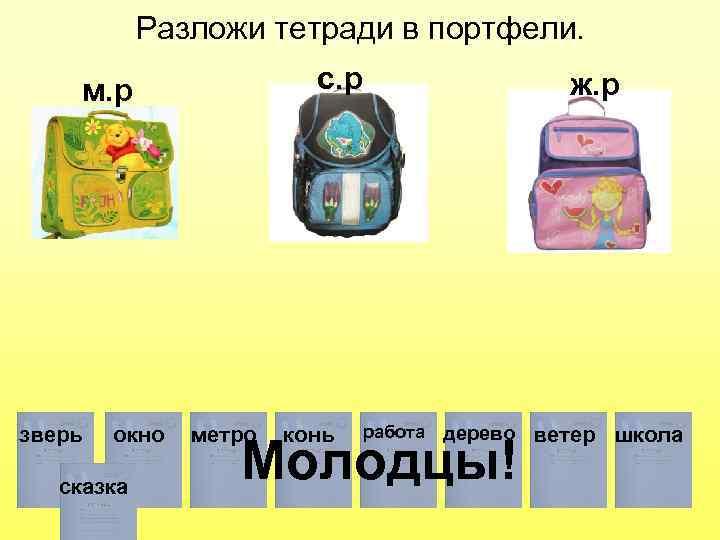 Разложи тетради в портфели. с. р м. р зверь окно сказка метро конь работа