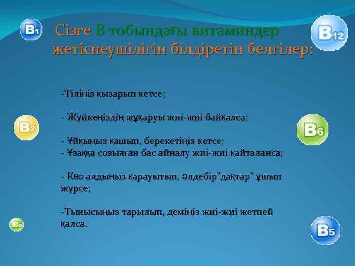 Сізге В тобындағы витаминдер жетіспеушілігін білдіретін белгілер: -Тіліңіз қызарып кетсе; - Жүйкеңіздің жұқаруы жиі-жиі