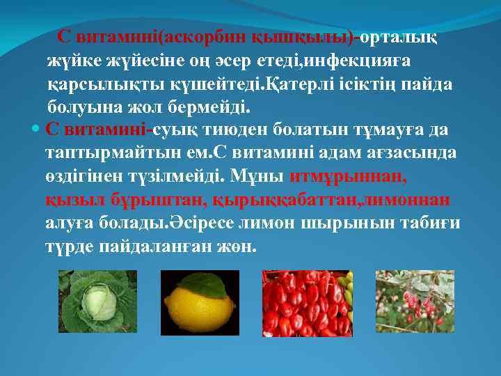 С витамині(аскорбин қышқылы)-орталық жүйке жүйесіне оң әсер етеді, инфекцияға қарсылықты күшейтеді. Қатерлі ісіктің пайда