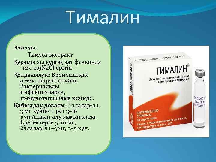 Тималин Аталуы: Тимуса экстракт Құрамы : 0, 1 құрғақ зат флаконда -1 мл 0,