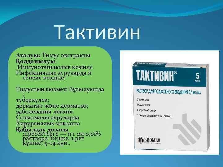 Тактивин Аталуы: Тимус экстракты Қолданылуы: Иммунотапшылық кезінде Инфекциялық ауруларда и сепсис кезінде; Тимустың қызметі