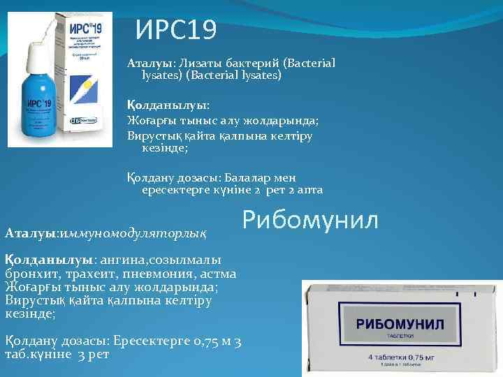 ИРС 19 Аталуы: Лизаты бактерий (Bacterial lysates) Қолданылуы: Жоғарғы тыныс алу жолдарында; Вирустық қайта