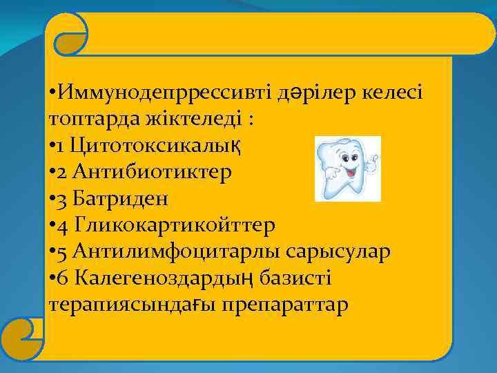 • Иммунодепррессивті дәрілер келесі топтарда жіктеледі : • 1 Цитотоксикалық • 2 Антибиотиктер