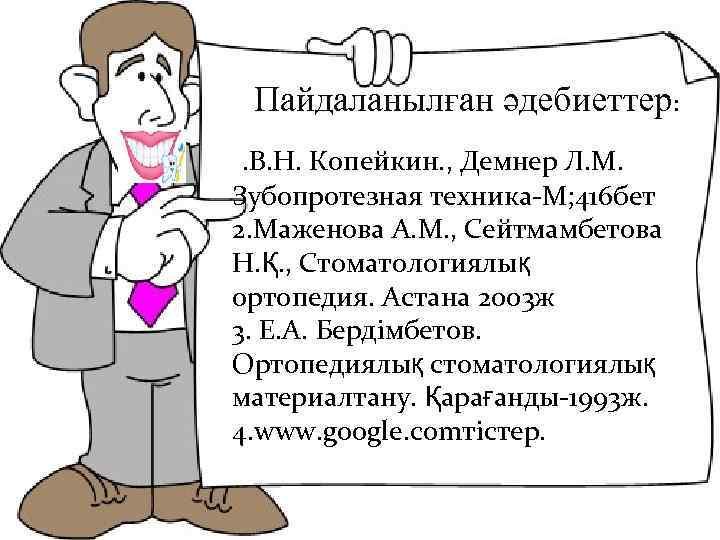 Ъъ Пайдаланылған әдебиеттер: 1. В. Н. Копейкин. , Демнер Л. М. Зубопротезная техника-М; 416