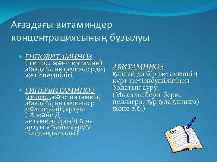Ағзадағы витаминдер концентрациясының бұзылуы ГИПОВИТАМИНОЗ ( гипо. . . және витамин) ағзадағы витаминдердің АВИТАМИНОЗ