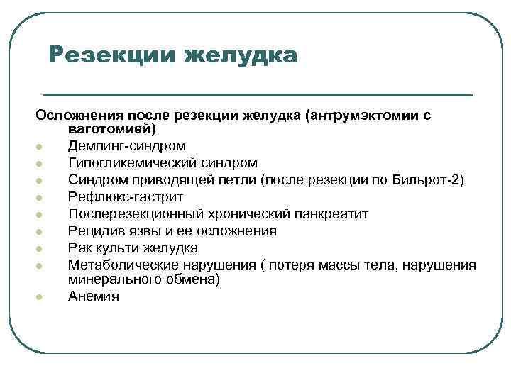 Резекции желудка Осложнения после резекции желудка (антрумэктомии с ваготомией) l Демпинг синдром l Гипогликемический