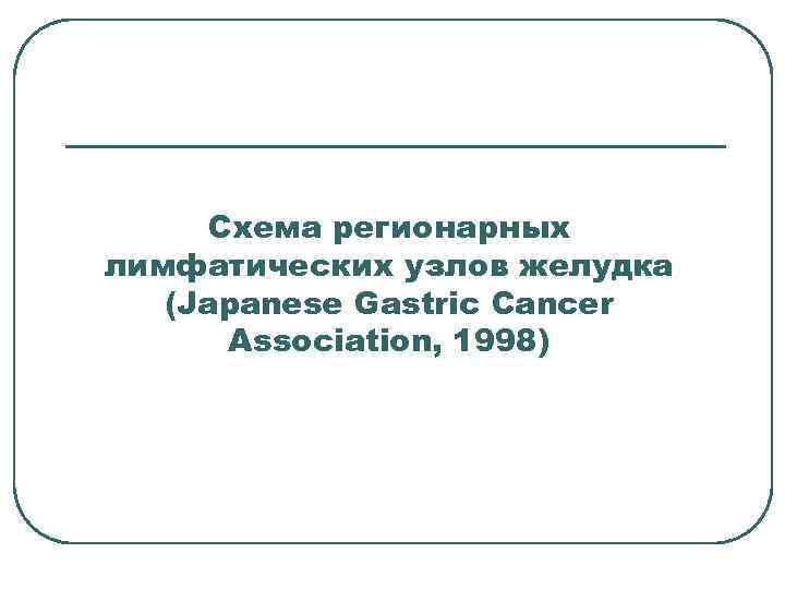 Схема регионарных лимфатических узлов желудка (Japanese Gastric Cancer Association, 1998)