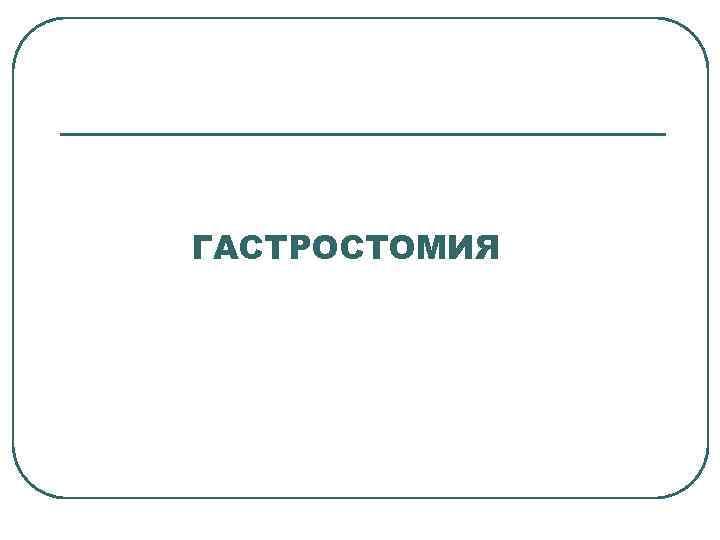 ГАСТРОСТОМИЯ