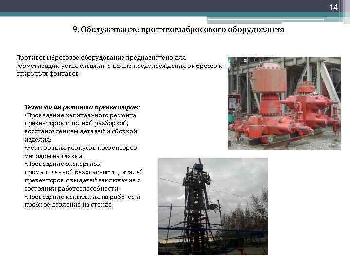 14 9. Обслуживание противовыбросового оборудования Противовыбросовое оборудование предназначено для герметизации устья скважин с целью
