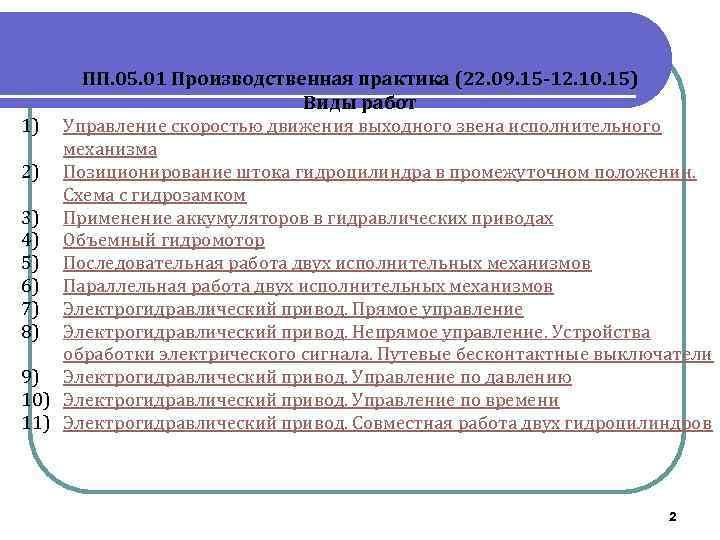 ПП. 05. 01 Производственная практика (22. 09. 15 -12. 10. 15) Виды работ 1)