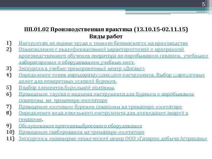 5 ПП. 01. 02 Производственная практика (13. 10. 15 -02. 11. 15) Виды работ