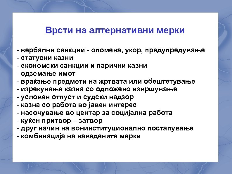 Врсти на алтернативни мерки - вербални санкции - опомена, укор, предување - статусни казни