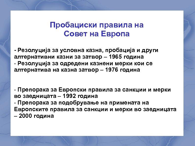 Пробациски правила на Совет на Европа - Резолуција за условна казна, пробација и други