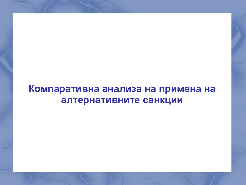 Компаративна анализа на примена на алтернативните санкции
