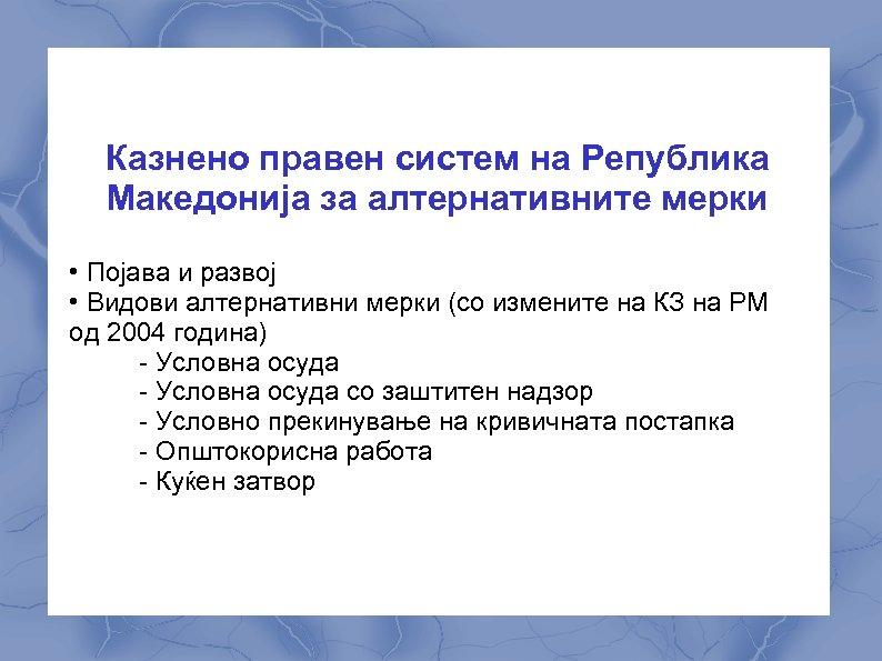 Казнено правен систем на Република Македонија за алтернативните мерки • Појава и развој •