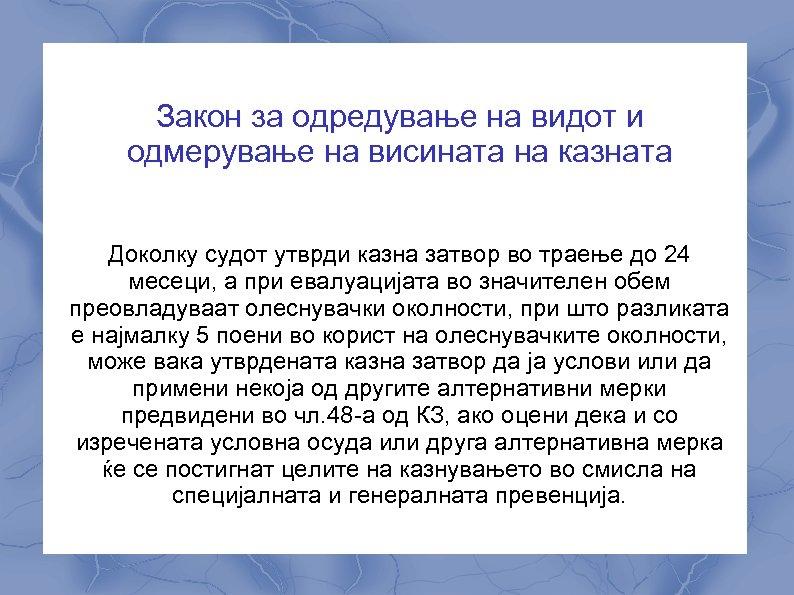Закон за одредување на видот и одмерување на висината на казната Доколку судот утврди