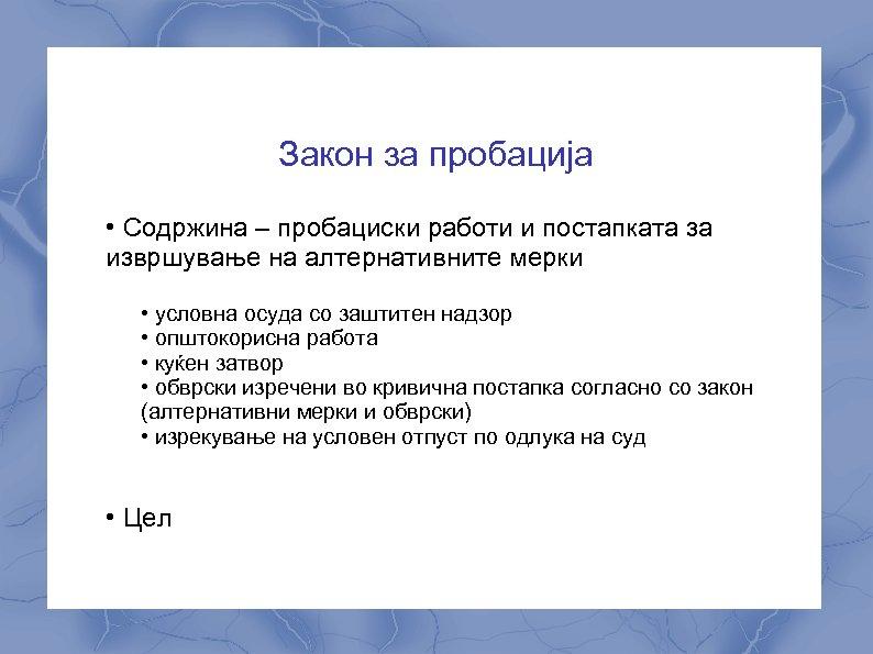 Закон за пробација • Содржина – пробациски работи и постапката за извршување на алтернативните