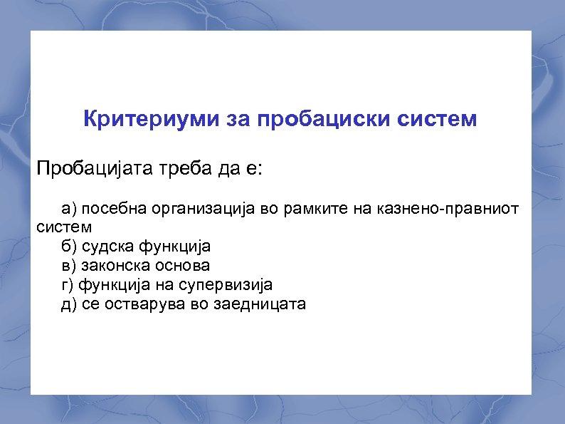 Критериуми за пробациски систем Пробацијата треба да е: а) посебна организација во рамките на