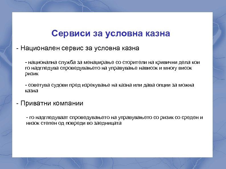 Сервиси за условна казна - Национален сервис за условна казна - национална служба за