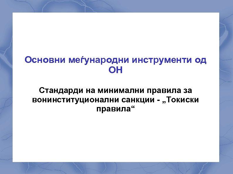 """Основни меѓународни инструменти од ОН Стандарди на минимални правила за вонинституционални санкции - """"Токиски"""