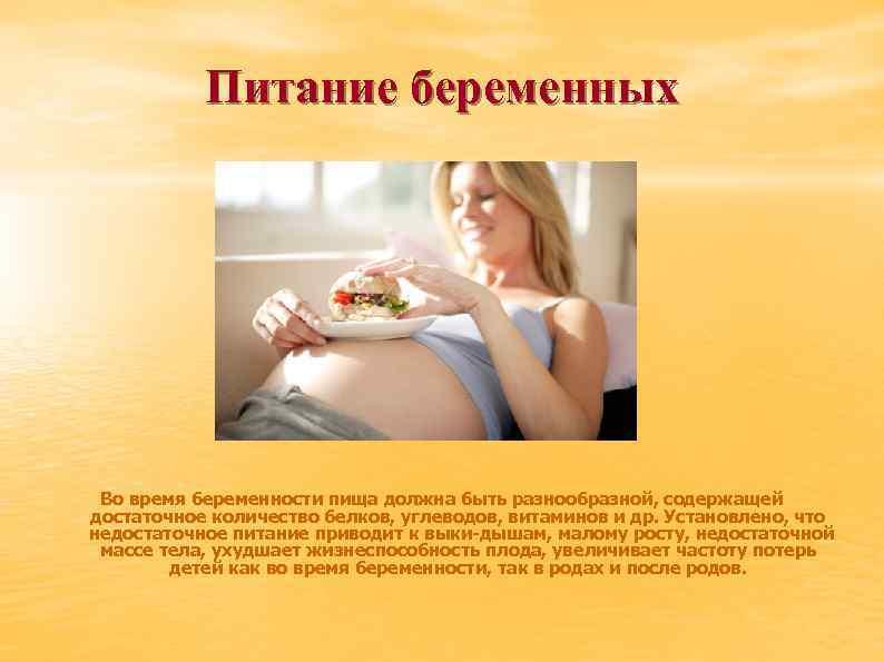 Белковая диета для беременных при отеках 33