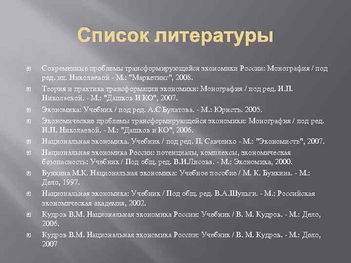 Экономические проблемы россии на сегодняшний день
