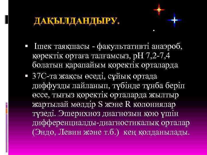 Ішек таяқшасы - факультативті анаэроб, қөректік ортаға талғамсыз, р. Н 7, 2 -7,