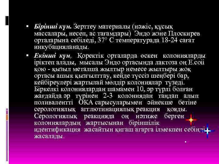 Бірінші күн. Зерттеу материалы (нәжіс, құсық массалары, несеп, ас тағамдары) Эндо жэне Плоскирев