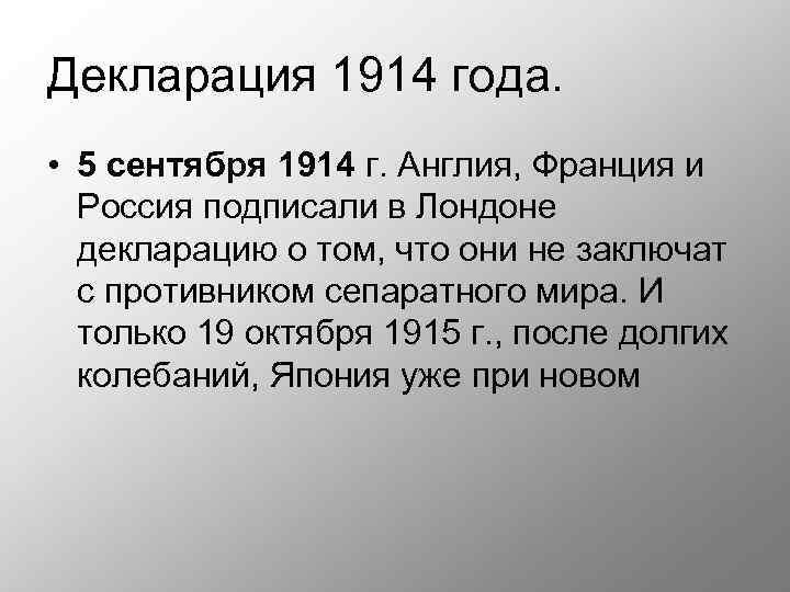 Декларация 1914 года. • 5 сентября 1914 г. Англия, Франция и Россия подписали в