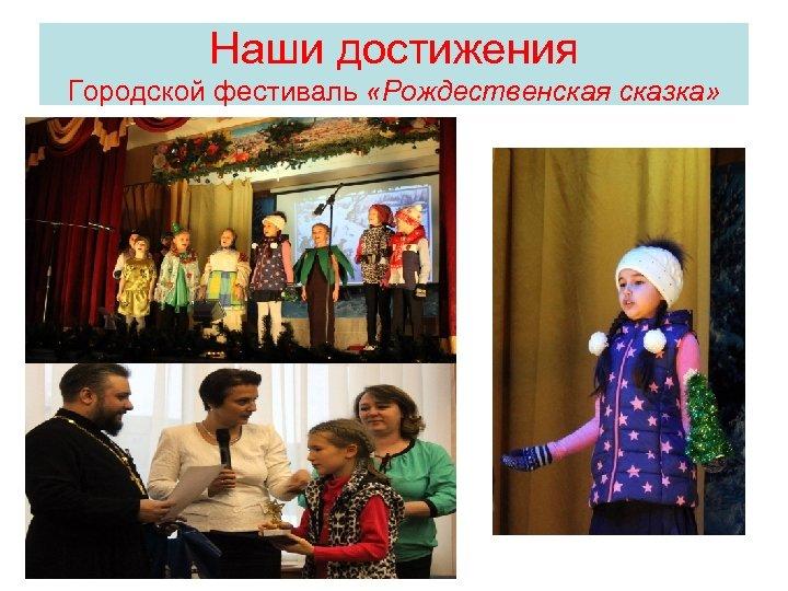 Наши достижения Городской фестиваль «Рождественская сказка»