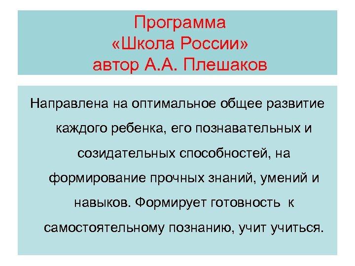 Программа «Школа России» автор А. А. Плешаков Направлена на оптимальное общее развитие каждого