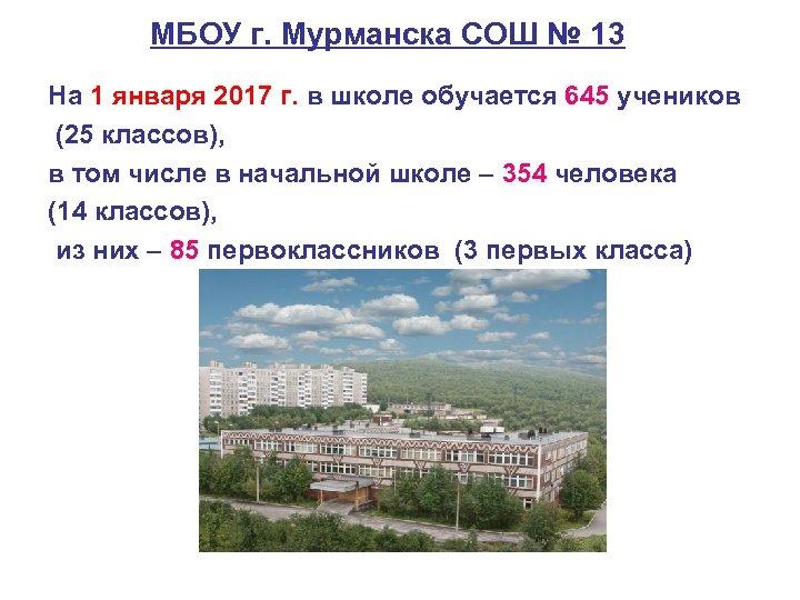 МБОУ г. Мурманска СОШ № 13 На 1 января 2017 г. в школе обучается