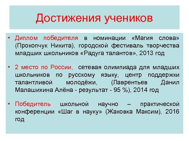 Достижения учеников • Диплом победителя в номинации «Магия слова» (Прокопчук Никита), городской фестиваль творчества