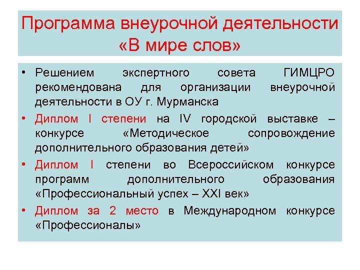 Программа внеурочной деятельности «В мире слов» • Решением экспертного совета ГИМЦРО рекомендована для организации