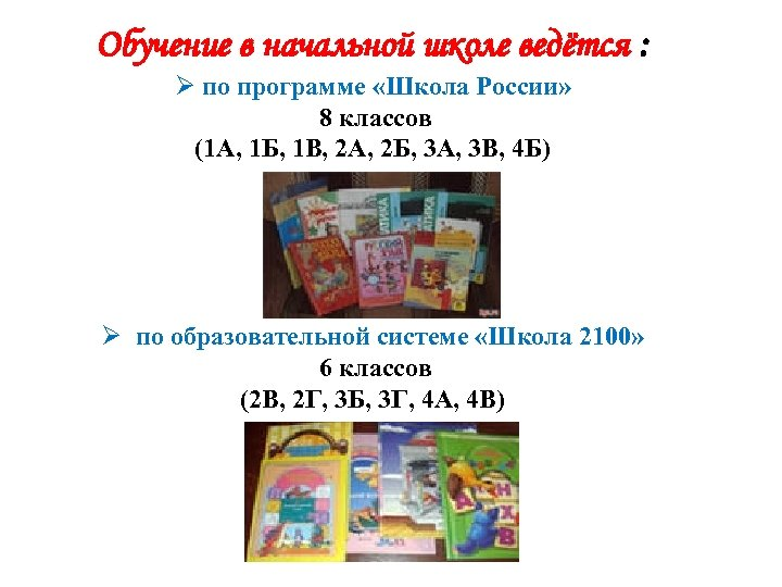 Обучение в начальной школе ведётся : Ø по программе «Школа России» 8 классов (1