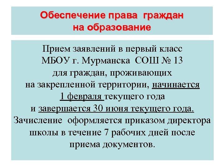 Обеспечение права граждан на образование Прием заявлений в первый класс МБОУ г. Мурманска СОШ