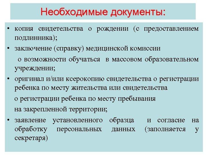 Необходимые документы: • копия свидетельства о рождении (с предоставлением подлинника); • заключение (справку) медицинской
