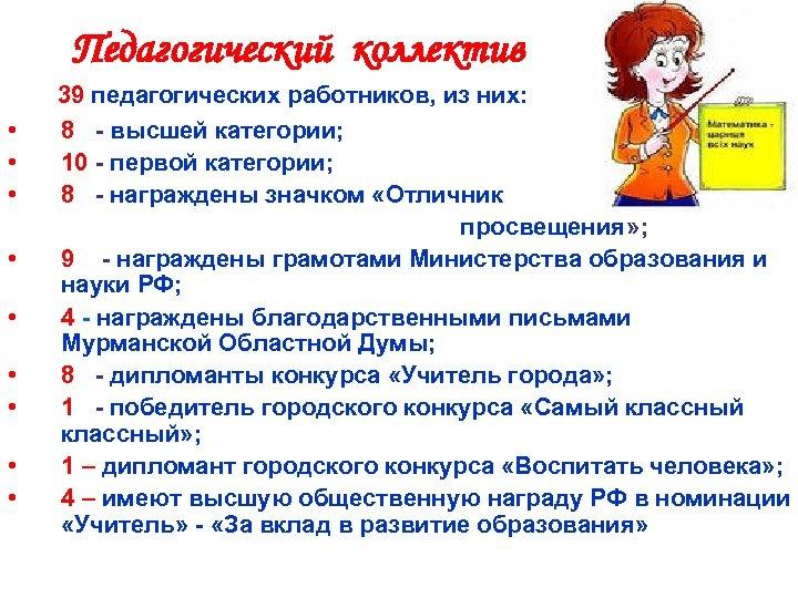 Педагогический коллектив • • • 39 педагогических работников, из них: 8 - высшей категории;