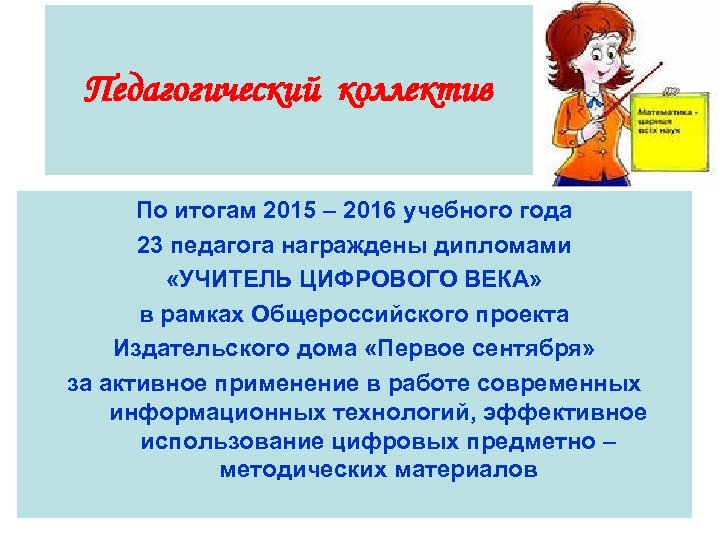 Педагогический коллектив По итогам 2015 – 2016 учебного года 23 педагога награждены дипломами «УЧИТЕЛЬ