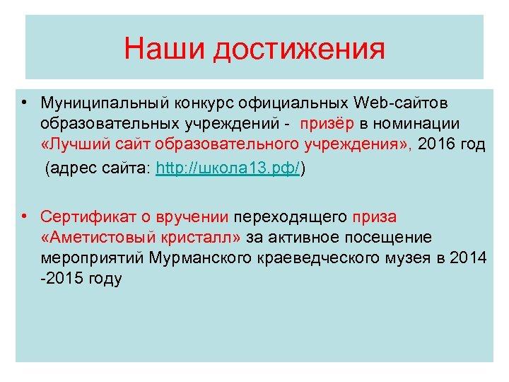 Наши достижения • Муниципальный конкурс официальных Web-сайтов образовательных учреждений - призёр в номинации «Лучший