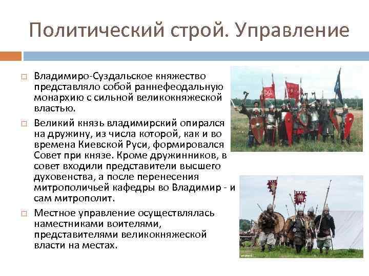 Политический строй. Управление Владимиро-Суздальское княжество представляло собой раннефеодальную монархию с сильной великокняжеской властью. Великий