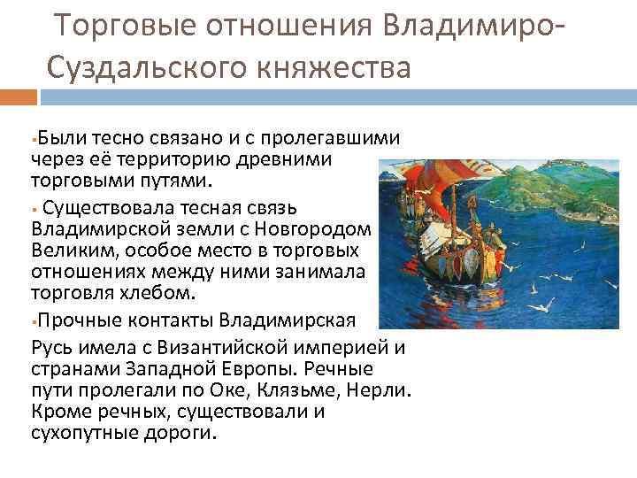 Торговые отношения Владимиро. Суздальского княжества Были тесно связано и с пролегавшими через её территорию