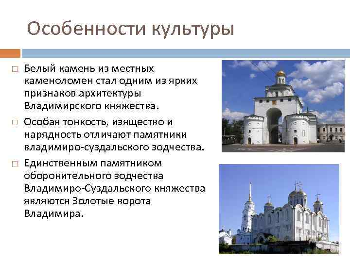 Особенности культуры Белый камень из местных каменоломен стал одним из ярких признаков архитектуры Владимирского