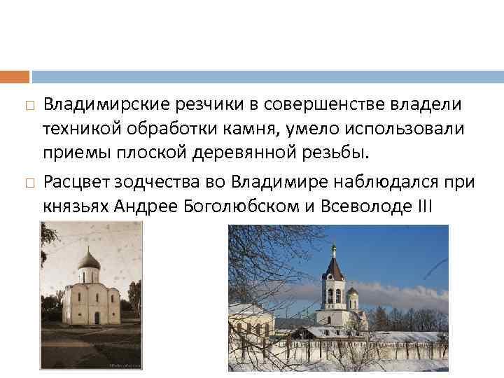 Владимирские резчики в совершенстве владели техникой обработки камня, умело использовали приемы плоской деревянной