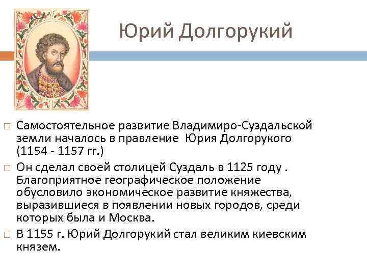 Юрий Долгорукий Самостоятельное развитие Владимиро-Суздальской земли началось в правление Юрия Долгорукого (1154 - 1157